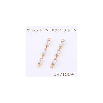 ガラスストーンコネクターチャーム スティックF 2カン 2.5×25mm ゴールド【6ヶ】