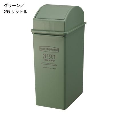 スイング式インテリア蓋付きゴミ箱<17L/25L>