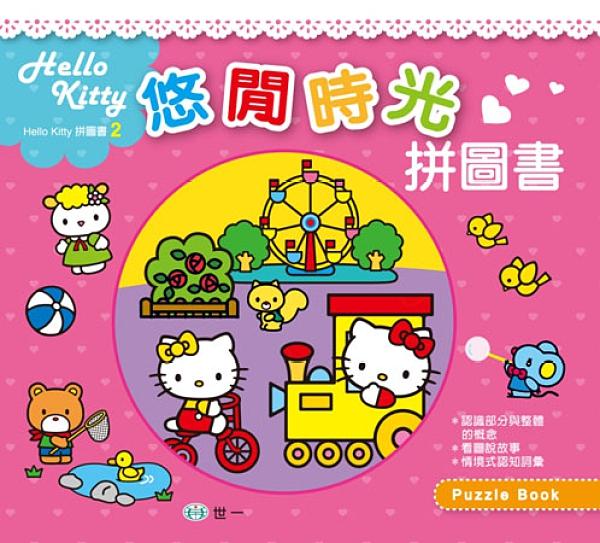 Hello Kitty凱蒂貓 悠閒時光 世一C678392 KT拼圖書/一本入{定220}~三麗鷗正版授權