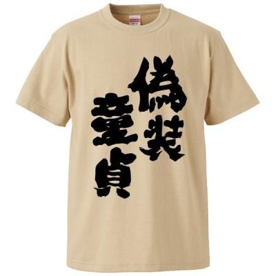 おもしろTシャツ 偽装童貞  ギフト プレゼント 面白 メンズ 半袖 無地 漢字 雑貨 名言 パロディ 文字