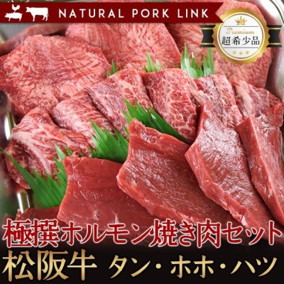 肉 黒毛和牛 牛肉 松阪牛 ホルモン タン・ホホ・ハツ 焼肉 極撰ホルモン焼き肉セット