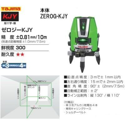 タジマグリーンレーザー墨出し器ゼロジーKJY ZEROG-KJY 矩十字・横 本体のみ 受光器と三脚は別売り 5ライン 最短納期で発送
