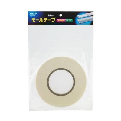 朝日電器(ELPA) 15mm×20mモールテープ 【品番:MT-1520H】
