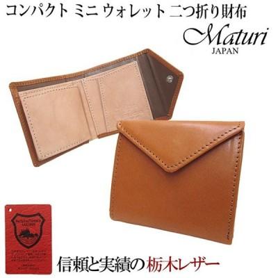 Maturi マトゥーリ 栃木レザー 牛革 コンパクトミニウォレット 二つ折り財布 MR-081 キャメル メンズ レディース