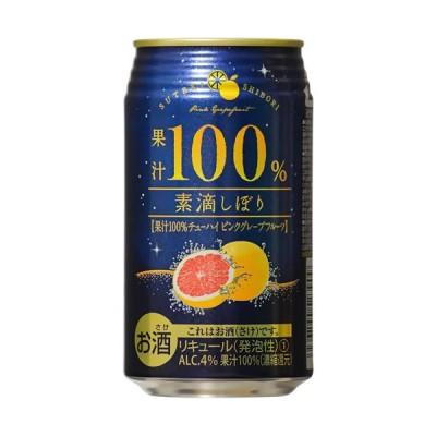 ケース売り 素滴しぼり 果汁100% チューハイ ピンクグレープフルーツ 350ml×24缶 1ケース 富永貿易 ギフト プレゼント