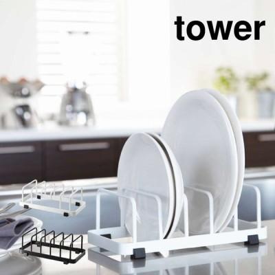 山崎実業 tower タワー ディッシュスタンド ホワイト/ブラック 7137 7138 送料無料 タワーシリーズ