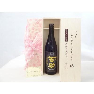 敬老の日 焼酎セット いつもありがとうございます感謝の気持ち木箱セット( 井上酒造 初代百助 麦焼酎 25° 720ml(大分県