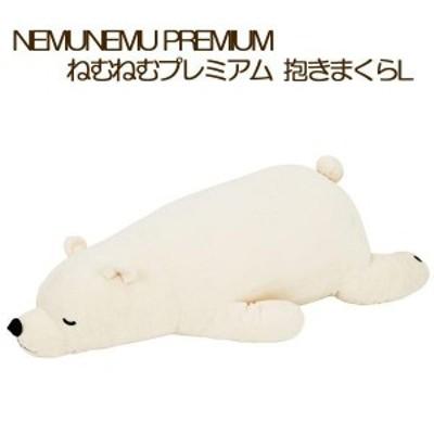 抱き枕 ねむねむプレミアム 抱きまくらL WHITE(シロクマのラッキー) 28977-11
