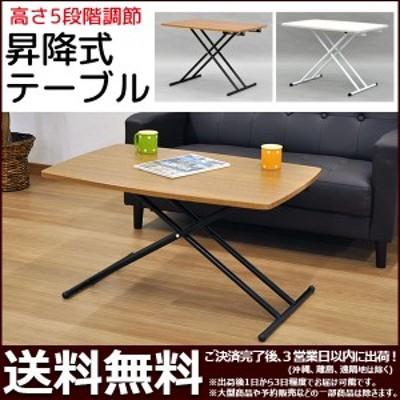昇降式テーブル ローテーブル ソファテーブル『(S)昇降テーブル』幅90cm 奥行き60cm 高さ5段階調整 折りたたみ式 (LTT-100 LTT-200)