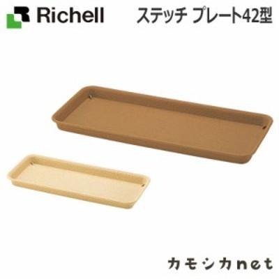 プランター プランター鉢 受け皿 受皿 リッチェル Richell ステッチ プレート 42型 園芸用品 大型