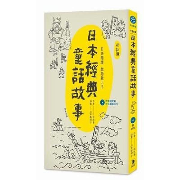 日語閱讀越聽越上手(日本經典童話故事)(修訂版)(附情境配樂中日朗讀MP3)