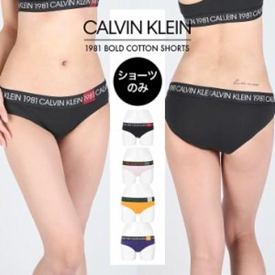 カルバンクライン Calvin Klein ショーツ レディース 下着 おしゃれ 1981 BOLD COTTON かわいい ロゴ ブランド 女性 プレゼント プチギフ