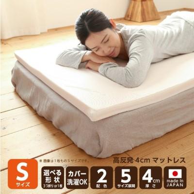 マットレス シングル 三つ折り 高反発 折りたたみ 日本製 厚さ4センチ ネイビー ホワイト ウレタン 送料無料 三つ折りか一枚ものが選べる《NEO S》