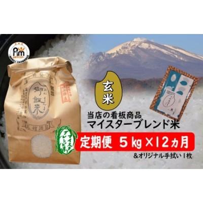 【12ヶ月定期便】小諸市産マイスターブレンド米 玄米5kg(初月オリジナル手拭付き)