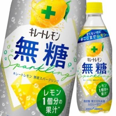 【送料無料】ポッカサッポロ キレートレモン無糖スパークリング500ml×1ケース(全24本)【to】