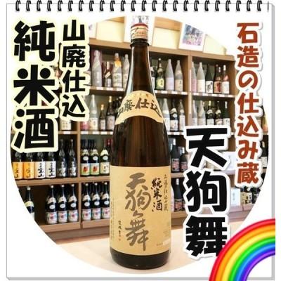天狗舞 山廃純米酒 1800ml(日本酒/てんぐまい)