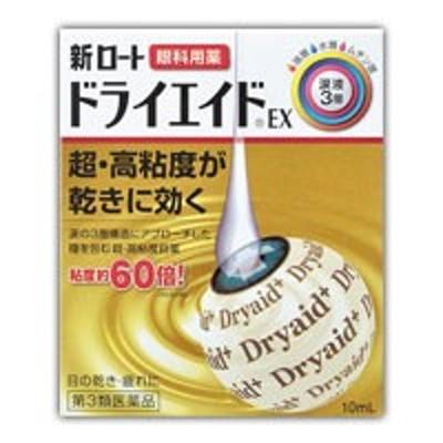 【第3類医薬品】 新ロート ドライエイドEX 10ml 4987241133604