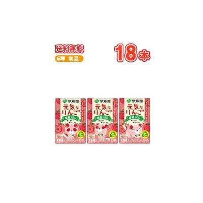伊藤園 元気なりんご (100ml×3p×6)18本入り/1ケース 紙パック(果汁ジュース)