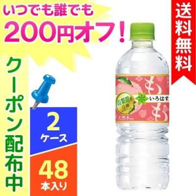 いろはす 白桃 い・ろ・は・す もも 555ml 合計48本 2ケース 送料無料 ペットボトル 水 cola