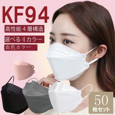当日発送 KF94マスク 韓国風 50枚セット 血色カラー 不織布マスク  グレーマスク ブラックマスク 不織布4層フィルター メガネが曇りにくい 口紅が付きにくい