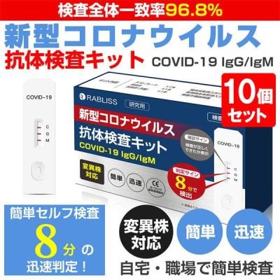 数量限定 新型コロナウイルス 抗体検査キット 10個セット 変異株対応 唾液 簡単検査 COVID-19