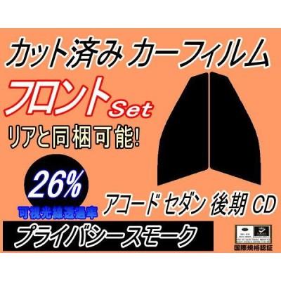 フロント (s) アコードセダン 後期 CD (26%) カット済み カーフィルム CD3 CD4 CD5 CD6 ホンダ