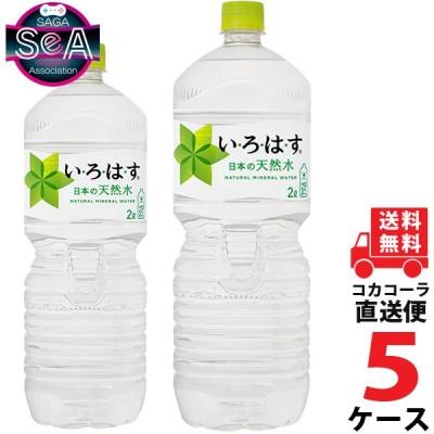 い・ろ・は・す いろはす 2L PET ペットボトル 水 ミネラルウォーター 5ケース × 6本 合計 30本 送料無料 コカコーラ 社直送 最安挑戦