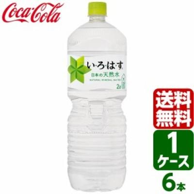 いろはす い・ろ・は・す 日本の天然水 ナチュラルミネラルウォーター 2L PET 1ケース×6本入 送料無料