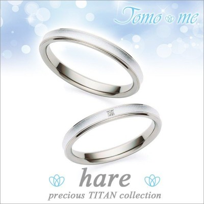 マリッジリング プラチナ ペア 天然ダイヤモンド プレシャスチタン Tomo me 結婚指輪 マリッジリング プラチナ ペアリング