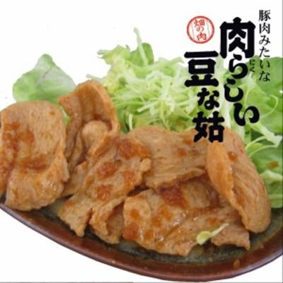 肉らしい豆な姑 畑の肉 フェイク食材 まるでお肉 豚肉