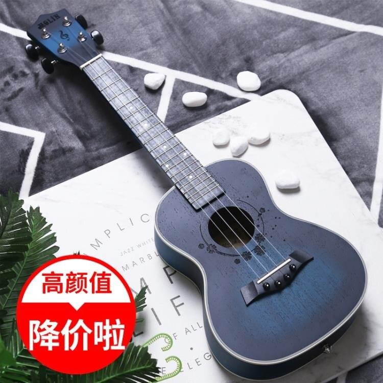 莫琳molin單板尤克里里女小吉他初學者23寸學生兒童男女烏克麗麗