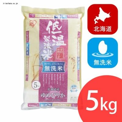 アイリスの低温製法米 無洗米 北海道産ゆめぴりか 5kg・10kg