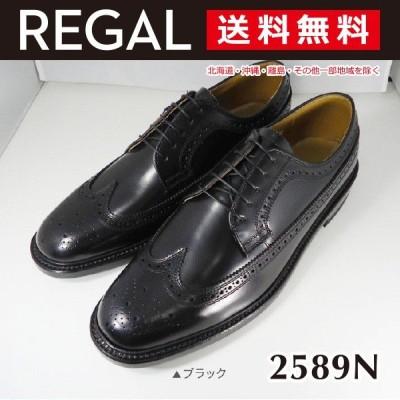 リーガル ウイングチップ メンズ ビジネス 2589N ブラック 本革 REGAL