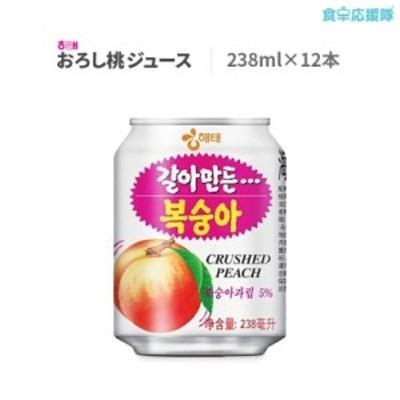 送料無料 おろし桃ジュース 238ml 12缶 ヘテ 韓国 桃ジュース