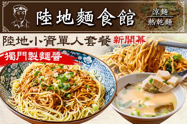 【台北】陸地麵食館 #GOMAJI吃喝玩樂券#電子票券#中式