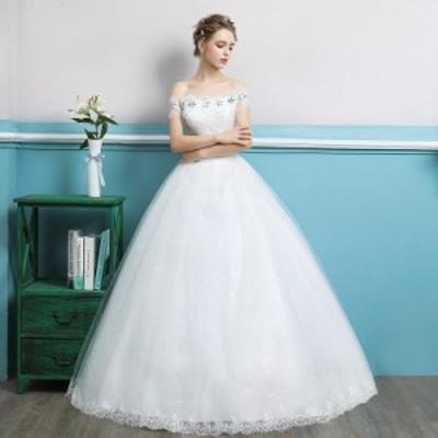 ウエディングドレス 純白 ブライダル ブライズメイド ロング Aライン プリンセス 披露宴 オフショルダー 可愛い 結婚式【S-XXL】