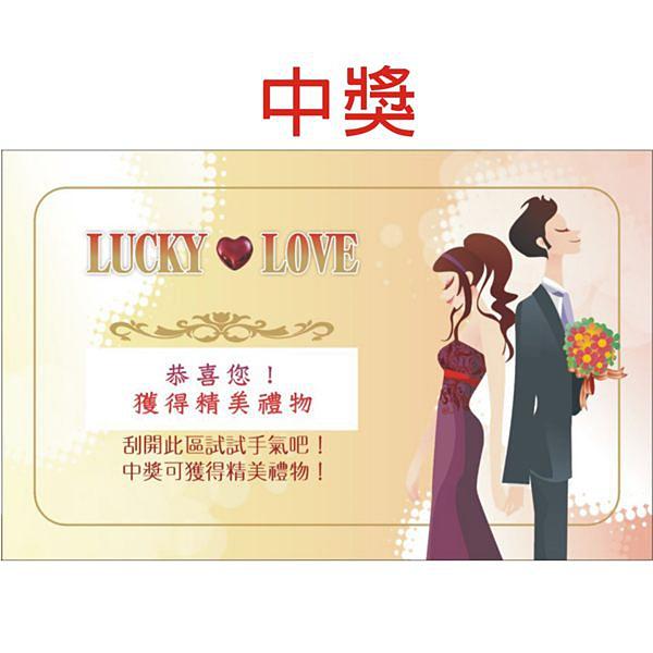 lucky love刮刮卡 婚禮刮刮卡 刮刮樂 結婚用品 婚禮小物 送客禮 姐妹禮【皇家結婚百貨】