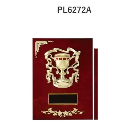 楯 PL6272A 30×21cm 文字入れ無料