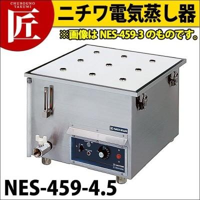 ニチワ 電気蒸し器 NES-459-4.5