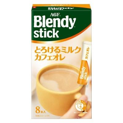 味の素AGF【スティックコーヒー】味の素AGF 「ブレンディ」スティック とろけるミルクカフェオレ 1箱(8本入)
