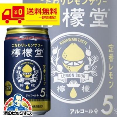 チューハイ 送料無料 コカ コーラ社 檸檬堂 定番レモン 350ml×1ケース/24本(024) 『ASH』