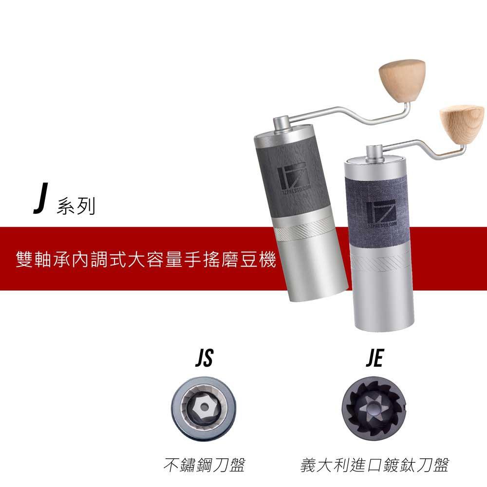 1Zpresso 手搖磨豆機 入門大刀盤大容量 全金屬打造 1Z-J系列 雙軸承設計 免運