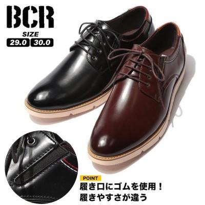 シューズ 大きいサイズ メンズ サイドゴム入り 外羽根 革靴 フェイクレザー 紐靴 ビジカジ 軽量 BCR