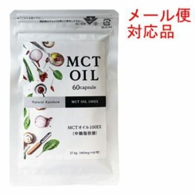 【ネコポス便対応品】MCTオイル(中鎖脂肪酸)100EX ソフトカプセル 60粒入