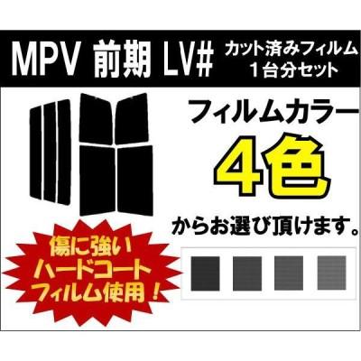 カーフィルム カット済み 車種別 スモーク MPV 前期 LV# リアセット