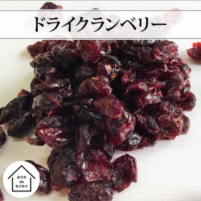 クランベリー 250g ドライフルーツ アメリカ産 ドライフルーツ  乾燥果実 送料無料 非常食 製菓材料 製パン材料 アントシアニン ポリフェノール ホワイトデー