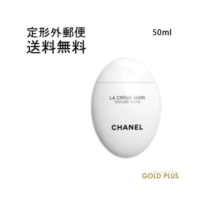 -CHANEL- シャネル  ラ クレーム マン リッシュ 50ml