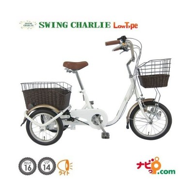 三輪自転車 シニア 大人用 スイング機能付き スイングチャーリー ロータイプ MG-TRE16G メーカー直送 フロント16インチ リア14インチ 【代引不可】