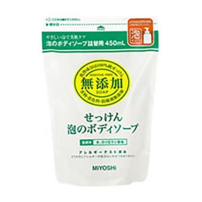 ミヨシ石鹸 無添加 せっけん泡のボディソープ 詰替 450mL