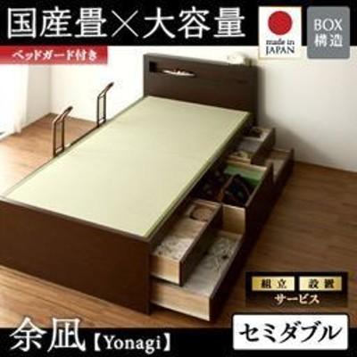 (組立設置)畳ベッド セミダブルベッド フレームのみ 国産畳 ベッドガード付き コンセント付き畳チェストベッド セミダブル